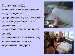 Постулаты КТД: – коллективное творчество; – единое дело и добровольное учас