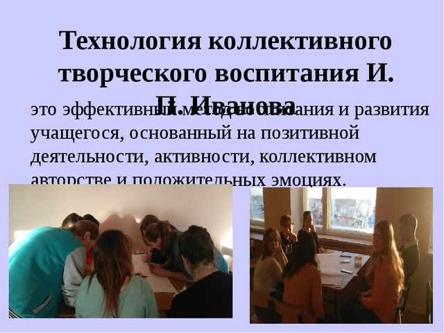 Технология коллективного творческого воспитания И. П. Иванова это эффективный...