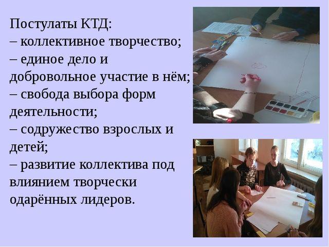 Постулаты КТД: – коллективное творчество; – единое дело и добровольное учас...