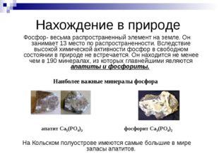 Нахождение в природе Фосфор- весьма распространенный элемент на земле. Он зан