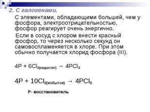 2. С галогенами. С элементами, обладающими большей, чем у фосфора, электроот