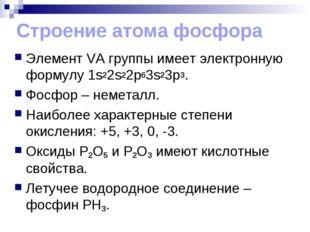 Строение атома фосфора Элемент VA группы имеет электронную формулу 1s22s22p63