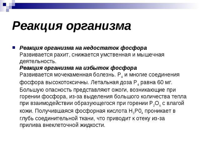 Реакция организма Реакция организма на недостаток фосфора Развивается рахит,...