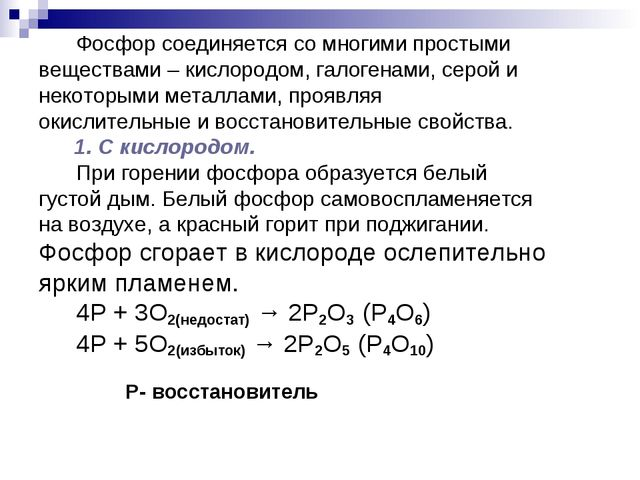 Фосфор соединяется со многими простыми веществами – кислородом, галогенами,...