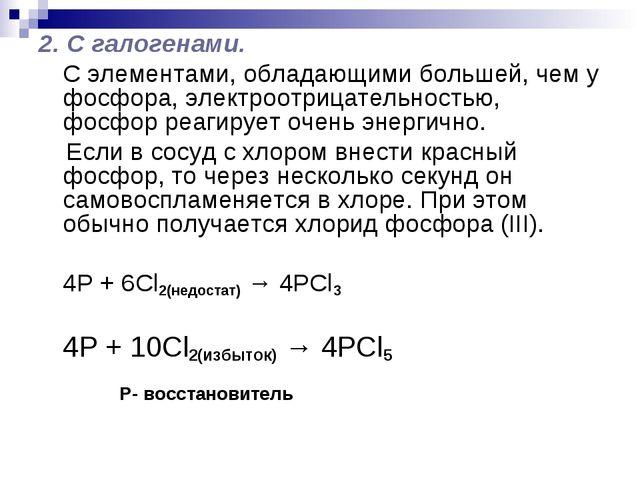 2. С галогенами. С элементами, обладающими большей, чем у фосфора, электроот...