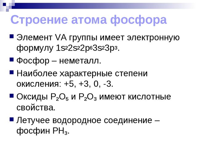 Строение атома фосфора Элемент VA группы имеет электронную формулу 1s22s22p63...