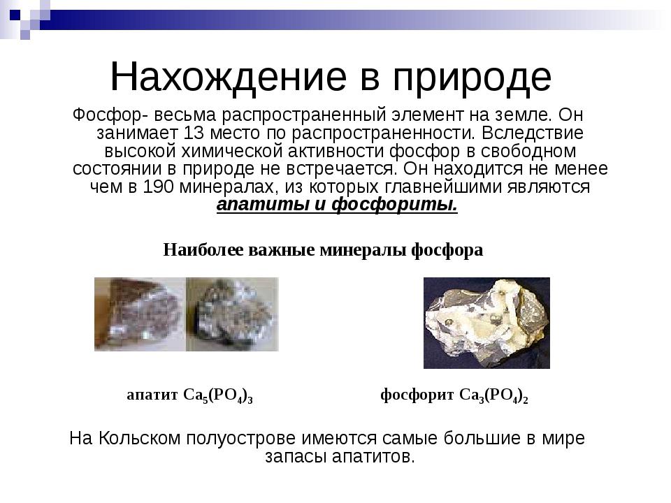 Нахождение в природе Фосфор- весьма распространенный элемент на земле. Он зан...