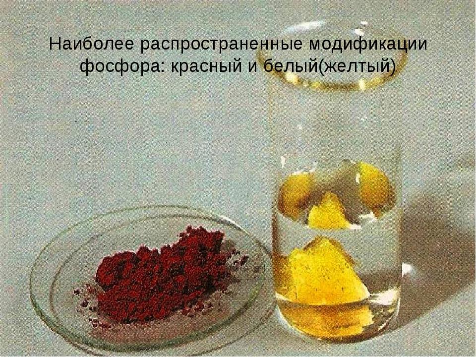 Наиболее распространённые модификации: красный и белый (жёлтый) Наиболее расп...