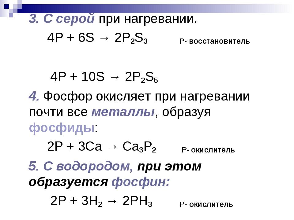 3. С серой при нагревании. 4P + 6S → 2P2S3 Р- восстановитель 4P + 10S → 2P...
