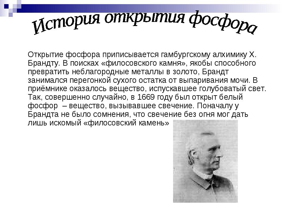 Открытие фосфора приписывается гамбургскому алхимику Х. Брандту. В поисках «...