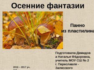 Осенние фантазии Подготовила:Демидова Наталья Фёдоровна, учитель МОУ СШ № 2 г