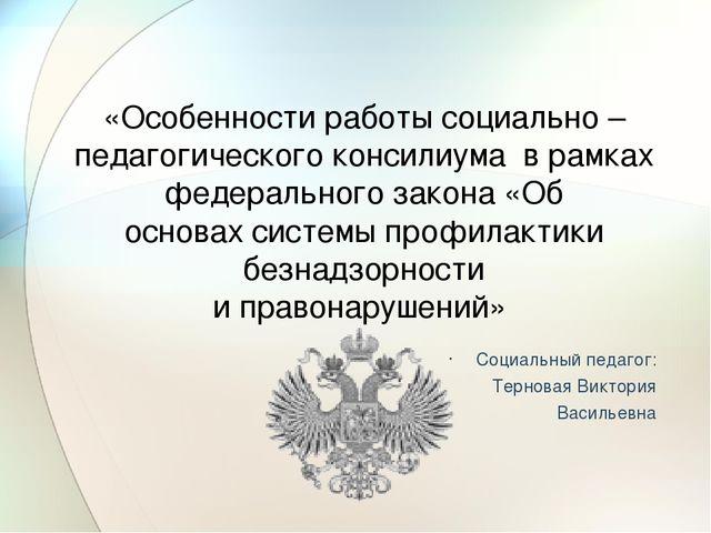 «Особенности работы социально – педагогического консилиума в рамках федеральн...