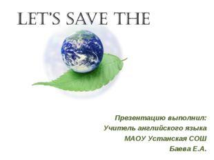 Презентацию выполнил: Учитель английского языка МАОУ Устанская СОШ Баева Е.А.