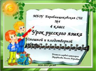 МБОУ Барабанщиковская СШ № 4 4 класс Урок русского языка Успешной и плодотво