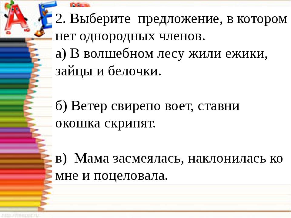 2.Выберите предложение, в котором нет однородных членов. а) В волшебном ле...