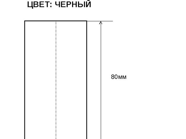 ХВОСТ 80мм 30мм ЦВЕТ: ЧЕРНЫЙ