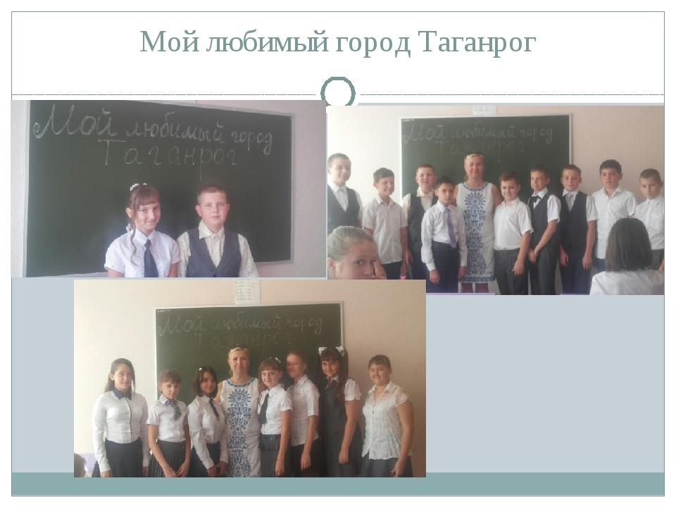 Мой любимый город Таганрог