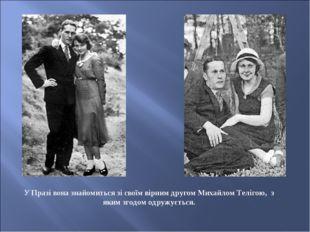 У Празі вона знайомиться зі своїм вірним другом Михайлом Телігою, з яким згод