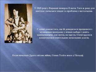 Коли почалася Друга свiтова вiйна, Олена Телiга жила у Польщi. У 1929 році у