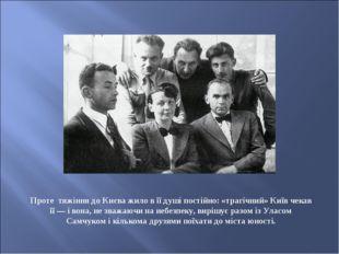 Проте тяжіння до Києва жило в її душі постійно: «трагічний» Київ чекав її— і