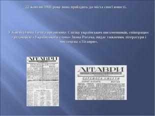 У Києві Олена Теліга організовує Спілку українських письменників, співпрацює