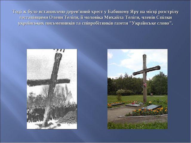 Тоді ж було встановлено дерев'яний хрест у Бабиному Яру на місці розстрілу ге...