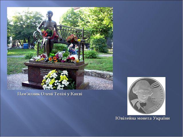 Пам'ятник Олені Телізі у Києві Ювілейна монета України