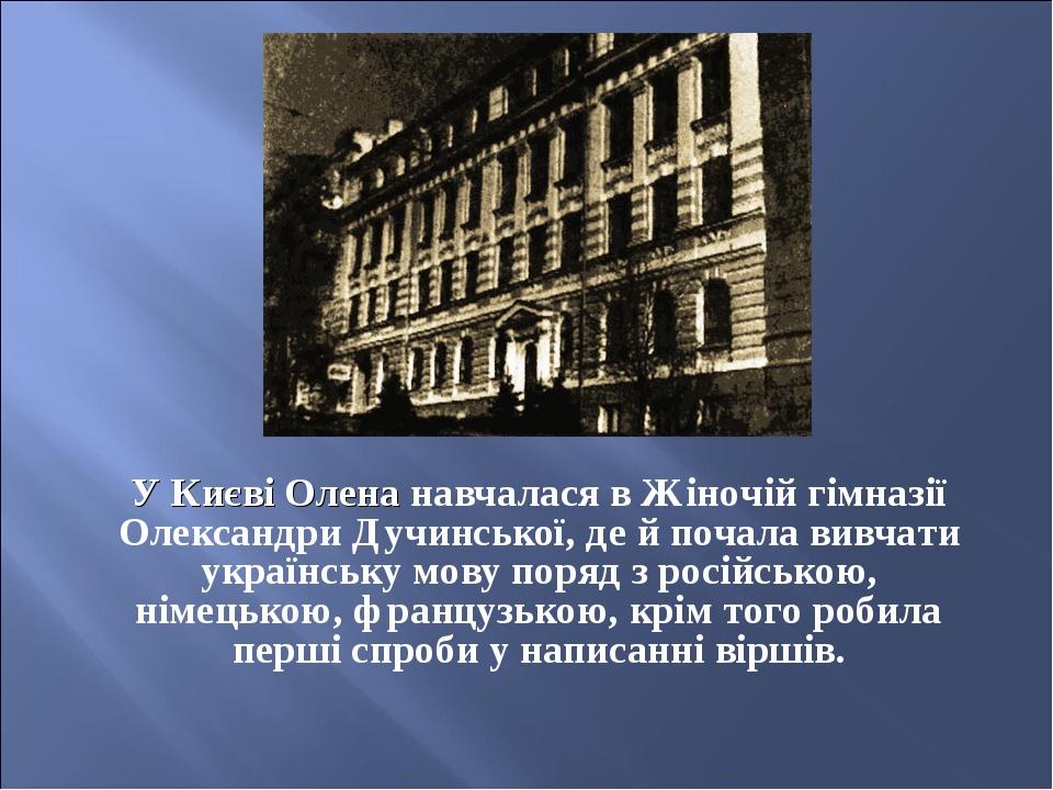 У Києві Олена навчалася в Жіночій гімназії Олександри Дучинської, де й почала...