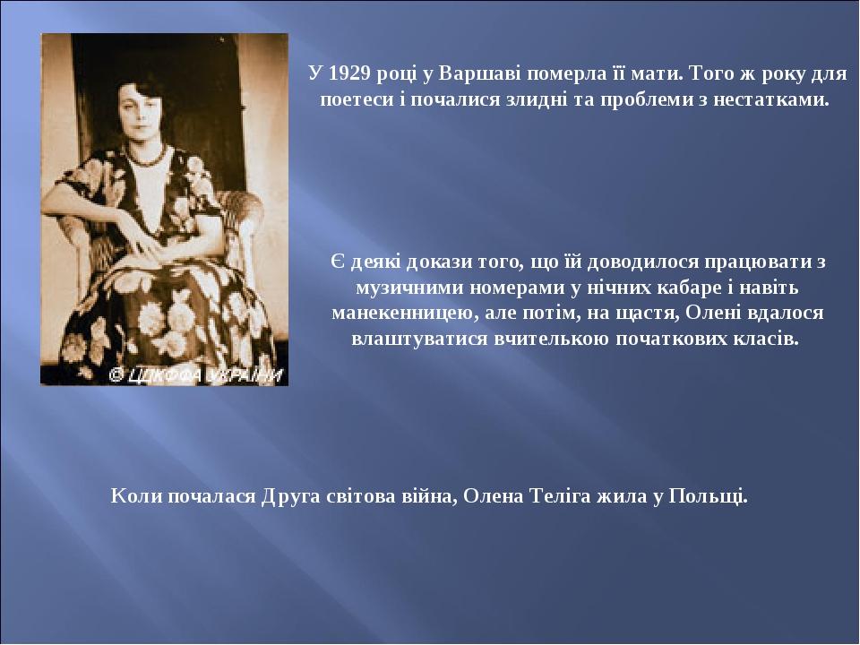 Коли почалася Друга свiтова вiйна, Олена Телiга жила у Польщi. У 1929 році у...