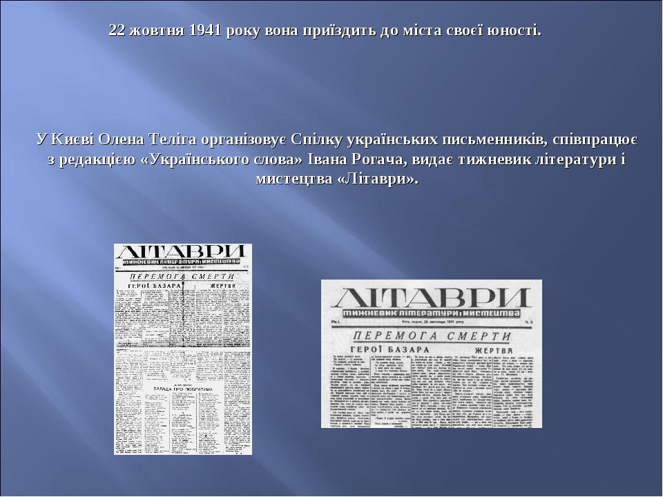 У Києві Олена Теліга організовує Спілку українських письменників, співпрацює...