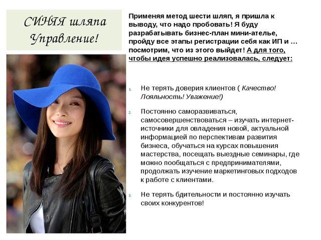 СИНЯЯ шляпа Управление! Применяя метод шести шляп, я пришла к выводу, что над...
