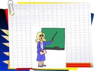 Заголовок слайда Уважать и слушать учителя