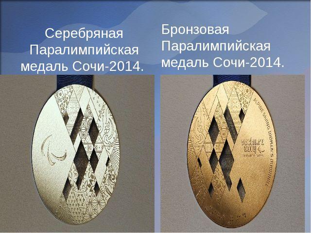 Серебряная Паралимпийская медаль Сочи-2014. Бронзовая Паралимпийская медаль...