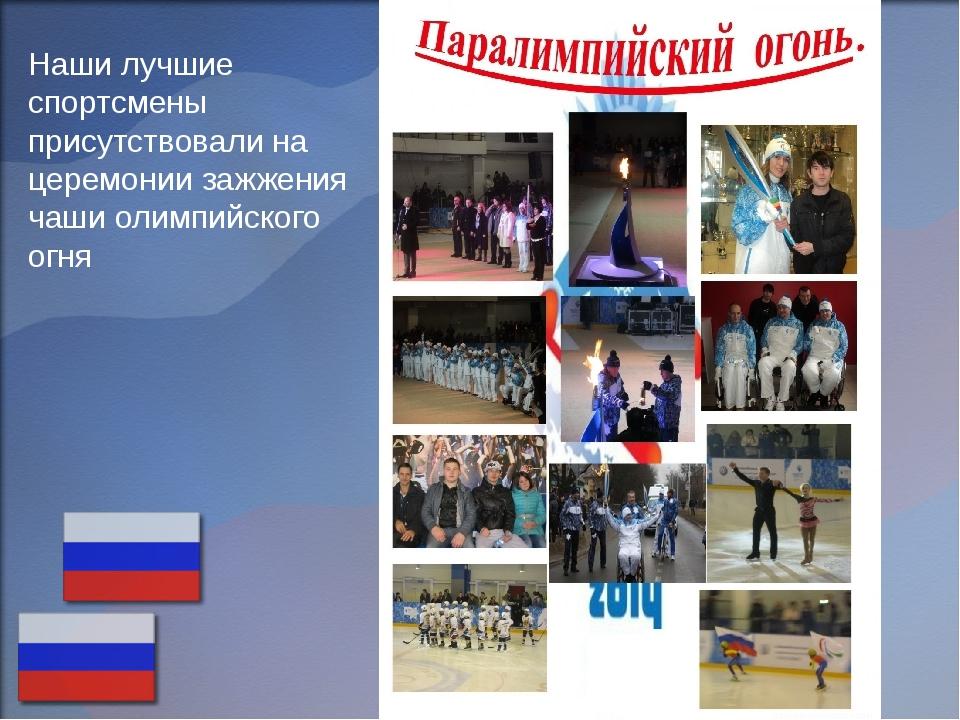 Наши лучшие спортсмены присутствовали на церемонии зажжения чаши олимпийского...