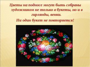 Цветы на подносе могут быть собраны художником не только в букеты, но и в гир