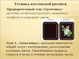 Техника жостовской росписи Предварительный этап «Грунтовка»: заготовку из мет