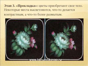 Этап 3. «Прокладка»: цветы приобретают свое тело. Некоторые места высветляютс
