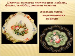 Цветочки помельче: колокольчики, ландыши, фиалки, незабудки, ромашки, васильк