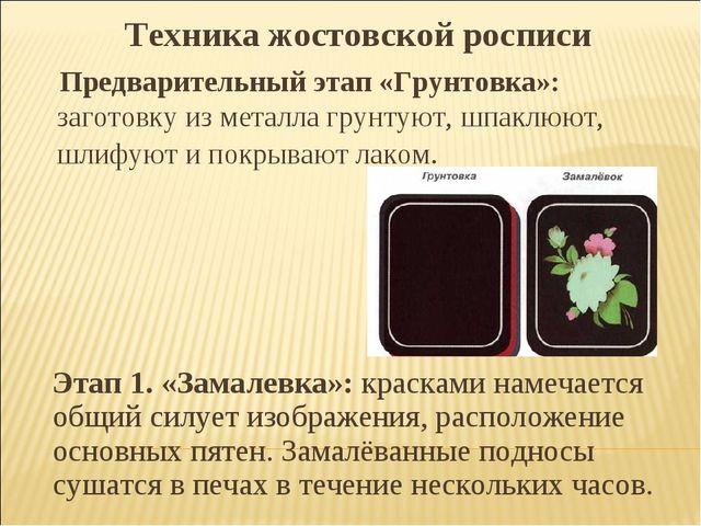 Техника жостовской росписи Предварительный этап «Грунтовка»: заготовку из мет...