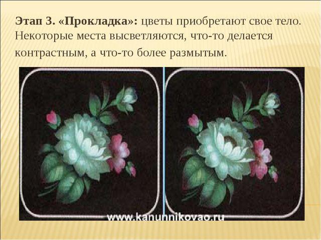Этап 3. «Прокладка»: цветы приобретают свое тело. Некоторые места высветляютс...