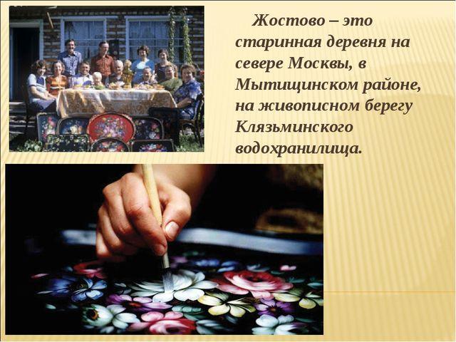 Жостово – это старинная деревня на севере Москвы, в Мытищинском районе, на ж...