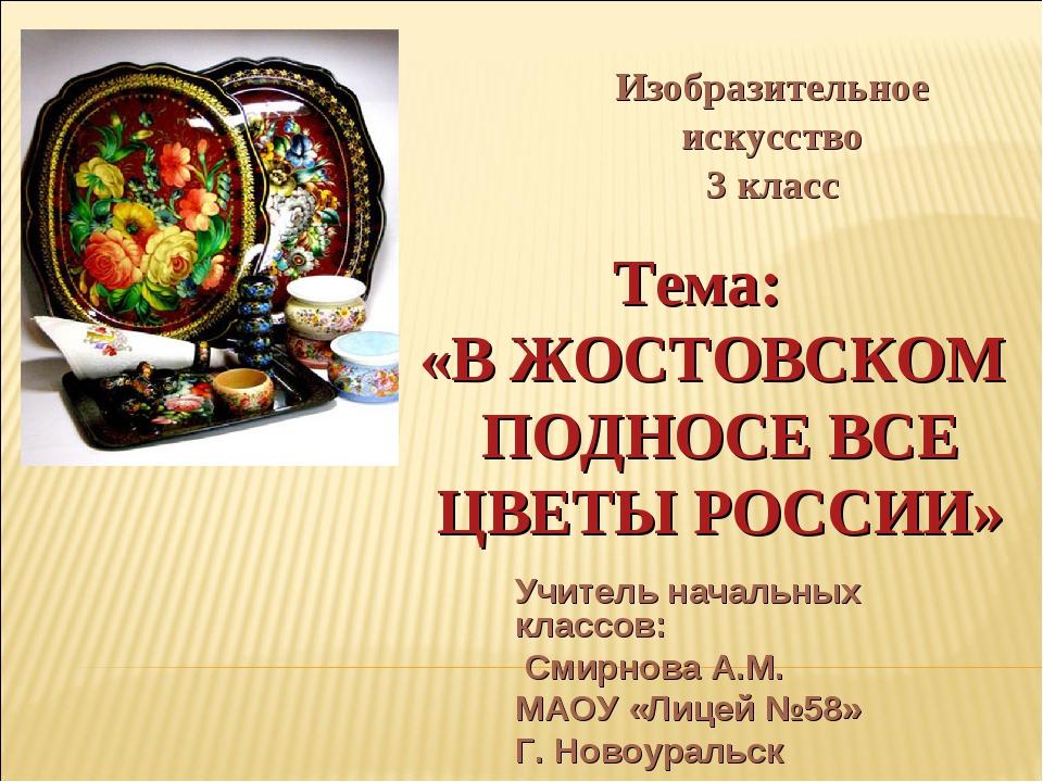 Учитель начальных классов: Смирнова А.М. МАОУ «Лицей №58» Г. Новоуральск Изоб...