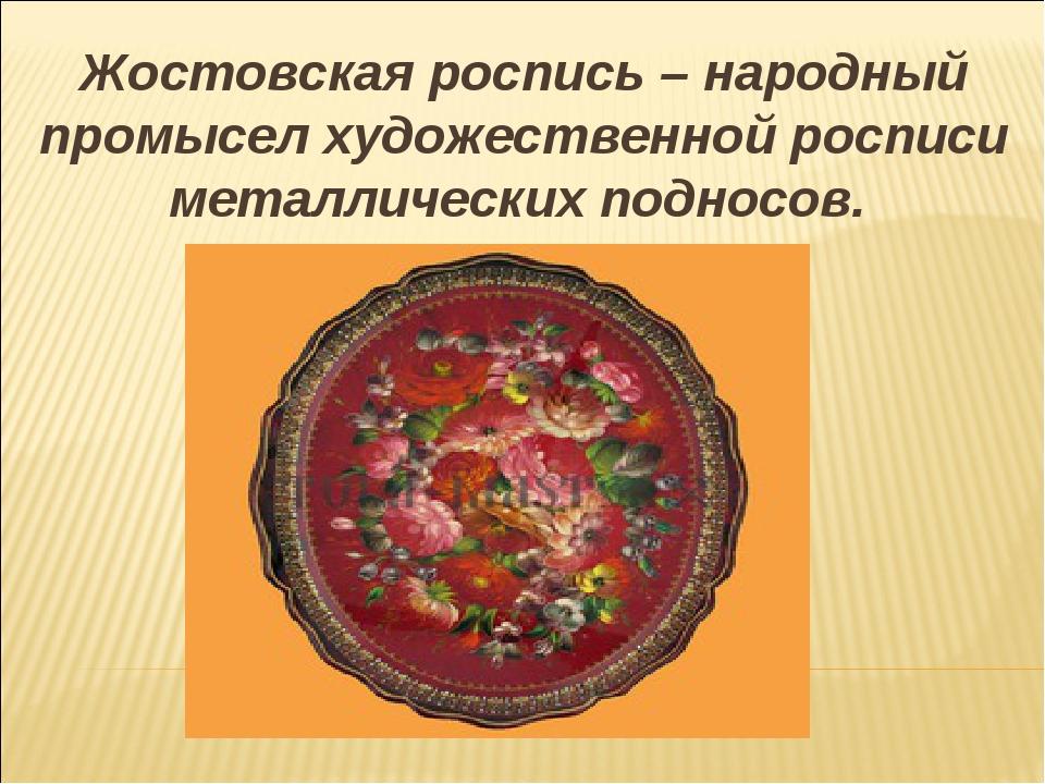 Жостовская роспись – народный промысел художественной росписи металлических п...