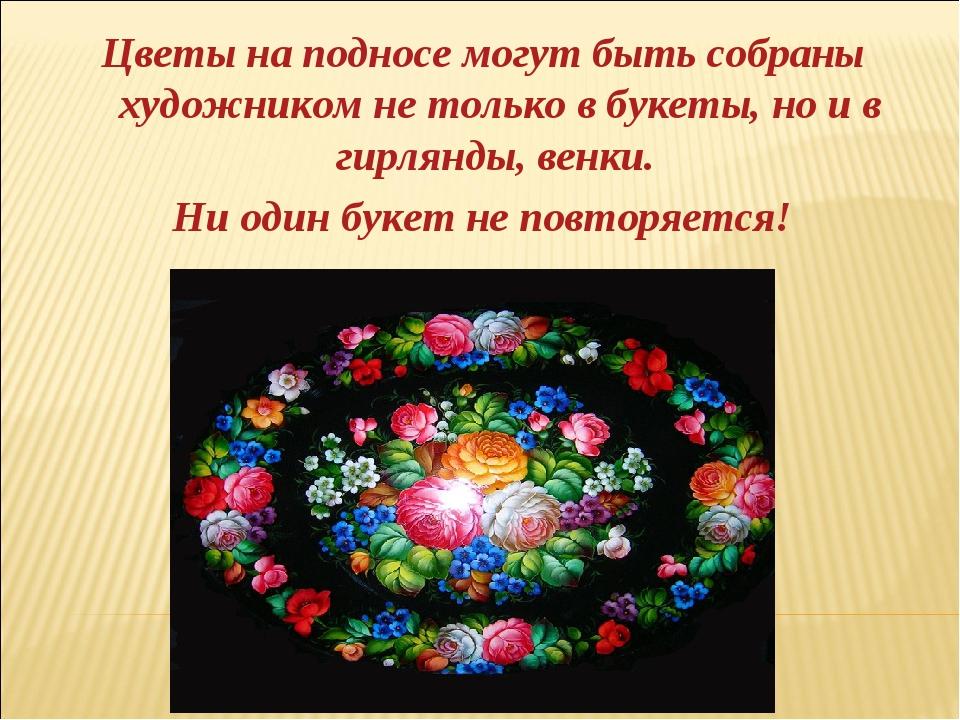 Цветы на подносе могут быть собраны художником не только в букеты, но и в гир...