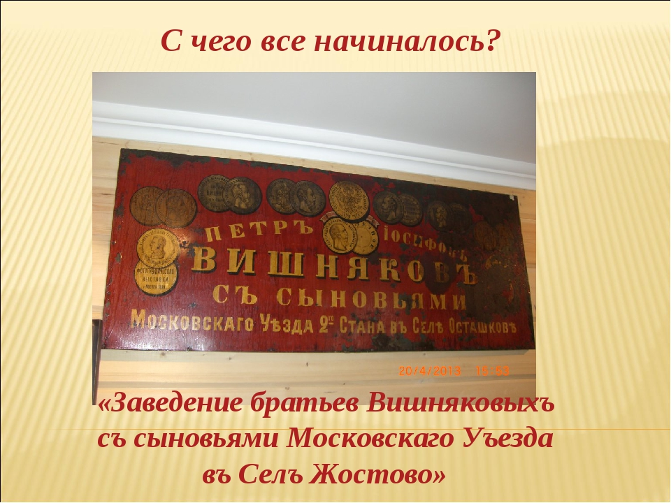 С чего все начиналось? «Заведение братьев Вишняковыхъ съ сыновьями Московскаг...
