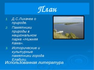 В союзе с природой Благодаря тому, что в Елабуге существуют заповедные зоны,