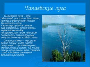 Парк разделен на 5 функциональных зон: Заповедная зона Особо охраняемая зона