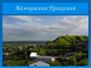 Хранители истории Елабуга славится своими музеями, поскольку лишь в этом мале