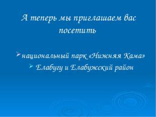Национальный парк «Нижняя Кама» Зеленая жемчужина на северо-востоке Татарстан