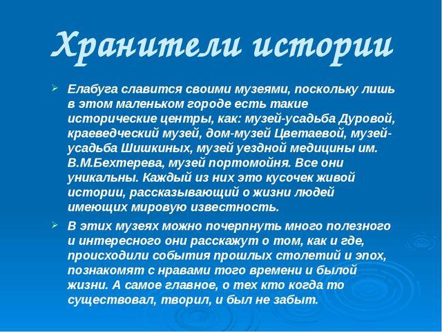Н.А.Дурова Мемориальный комплекс Чертово городище Достопримечательности И.И.Ш...